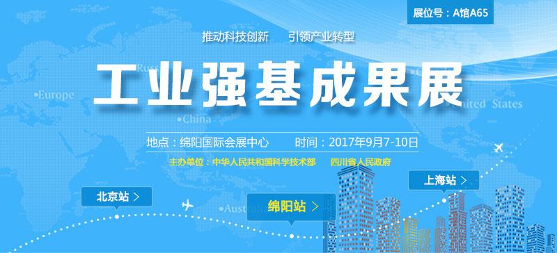 第五届中国绵阳科技城国际科技博览会—工业强基成果展绵阳站