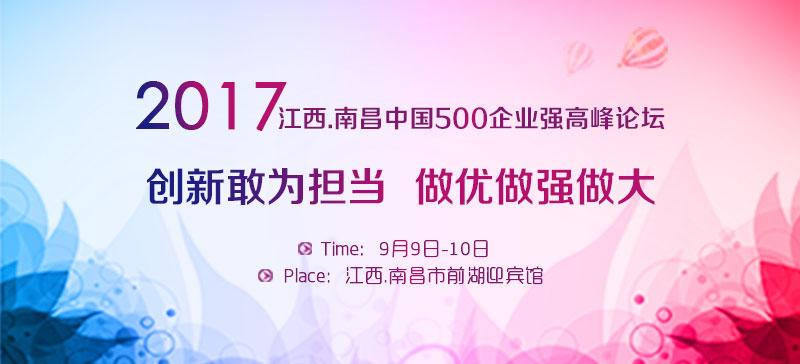 2017江西.南昌中国企业500强高峰论坛