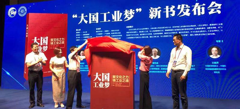 """2018中国500强企业高峰论坛-""""大国工业梦""""新书发布会"""