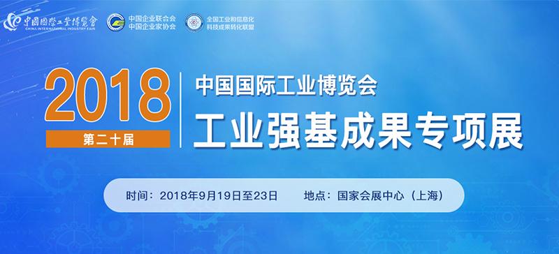 2018中国国际工业博览会工业强基成果专项展