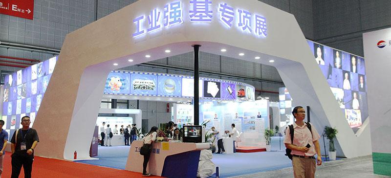 2018年上海工博会工业强基专项展-图片直播