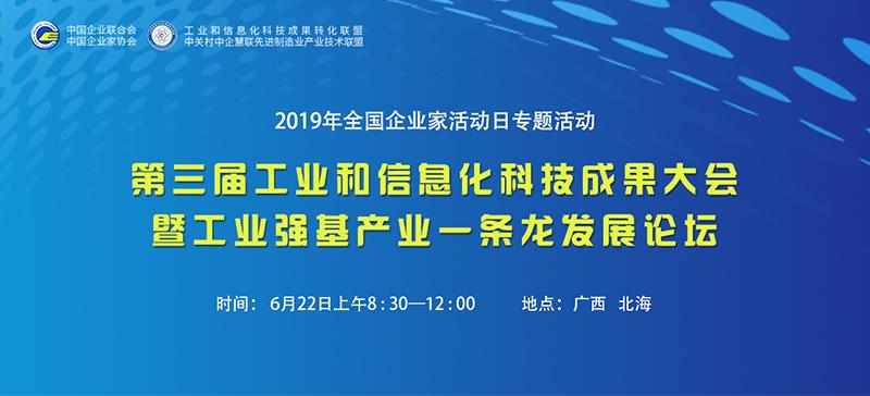 第三届工业和信息化科技成果大会 暨工业强基产业一条龙发展论坛 中国企业家活动日