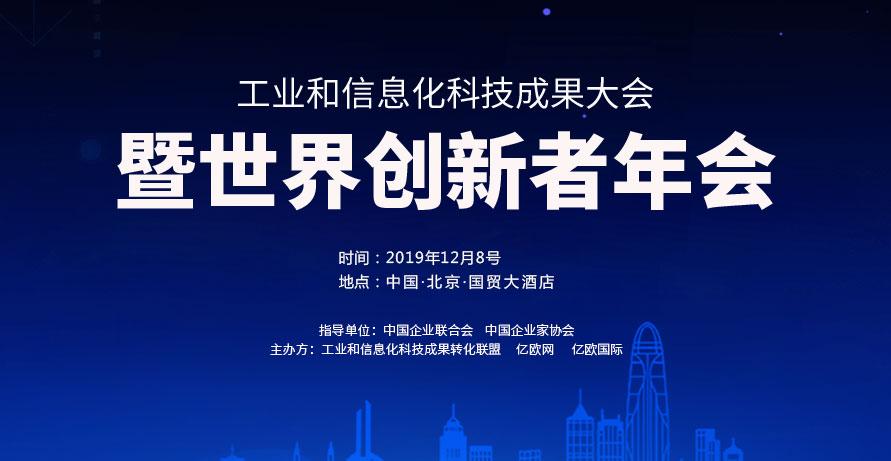 工业和信息化科技成果大会-暨世界创新者年会