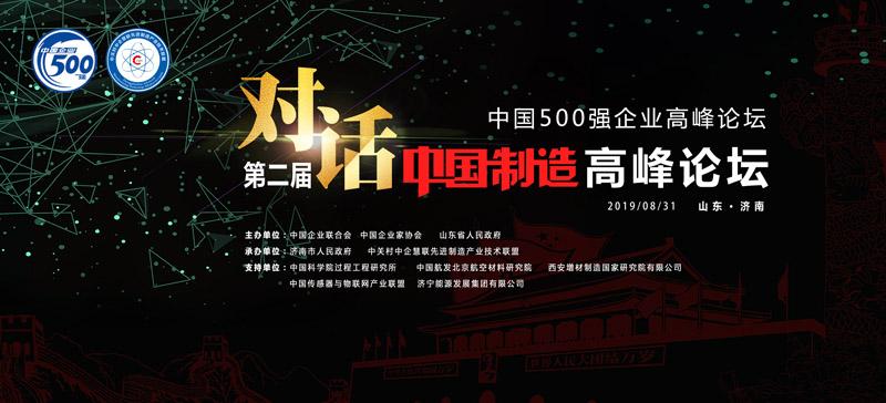 2019年中国500强企业高峰论坛专题活动-第二届对话中国制造高峰论坛