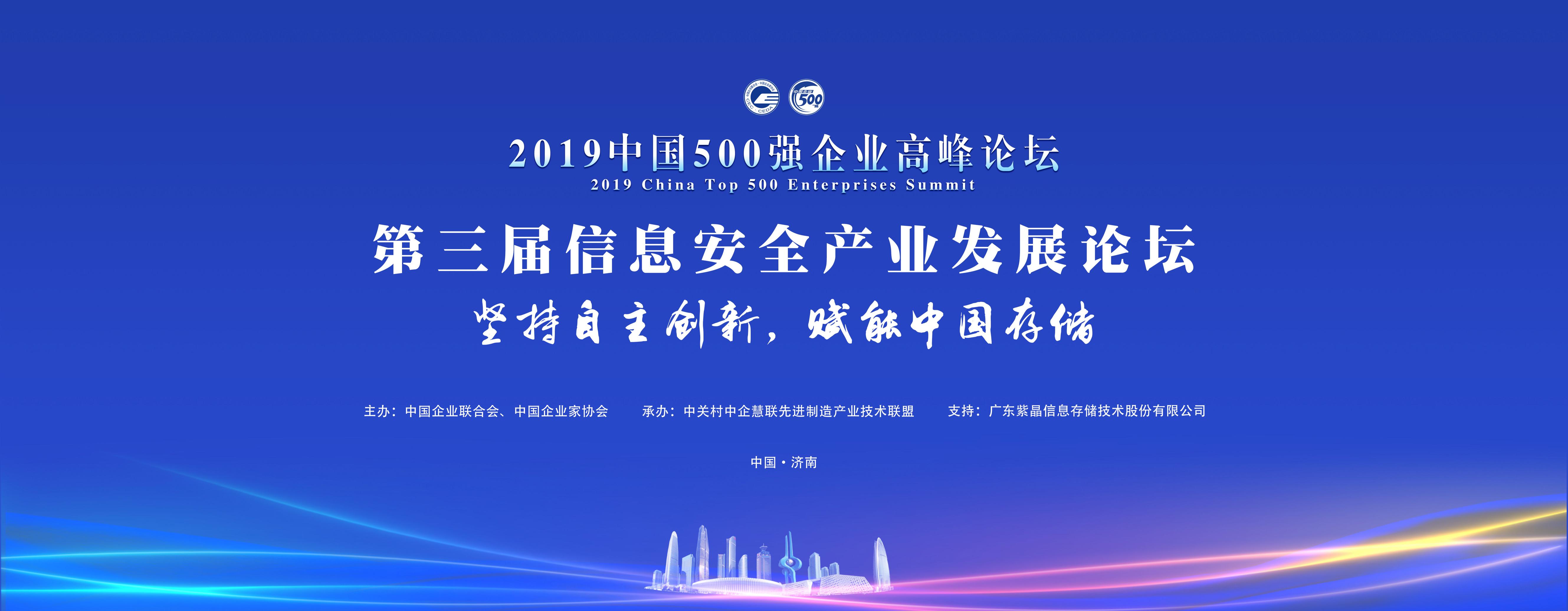 2019年中国500强企业高峰论坛专题活动-第三届信息安全发展论坛