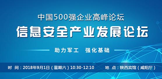 2018中国500强企业高峰论坛-信息安全产业发展论坛