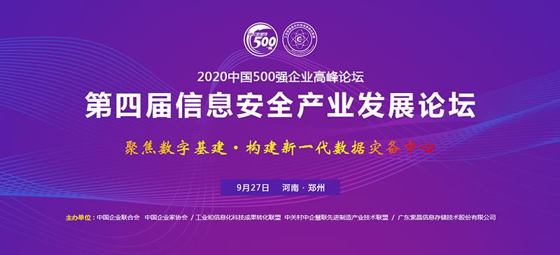 2020年中国500强企业高峰论坛-第四届信息安全产业发展论坛-聚焦数字基建-构建新一代数据灾备中心