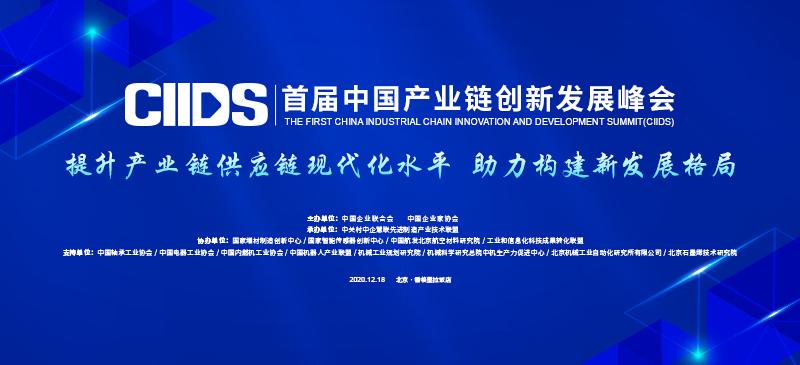 2020年首届中国产业链创新发展峰会